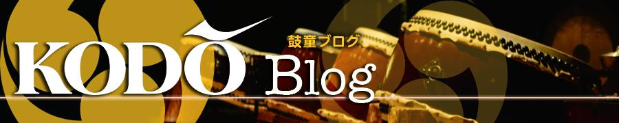 鼓童ブログ Kodo Blog